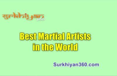 Best Martial Artists 2021: दुनिया के सर्वश्रेष्ठ मार्शल कलाकारों !