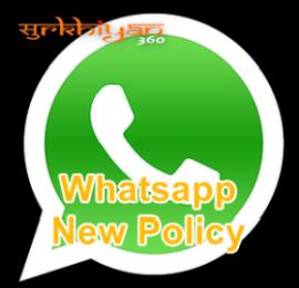 Whatsapp New Privacy Policy क्या है? जान लें क्या असर पड़ेगा!