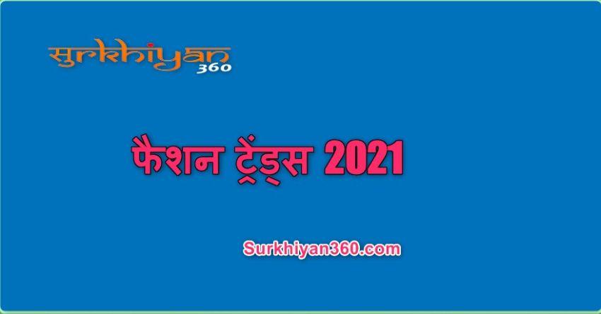 नवीनतम फैशन शैली 2021